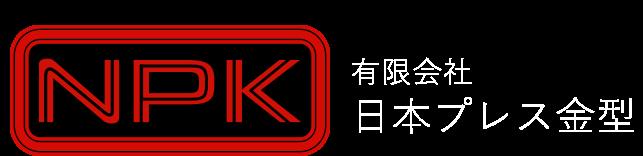 日本プレス金型 | 金型の製作 大東市